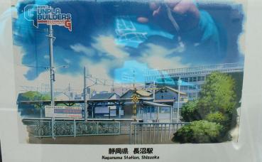 ガンプラビルダーズ ビギニングG 静岡県長沼駅