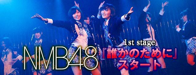 20110223nmb48img_main.jpg