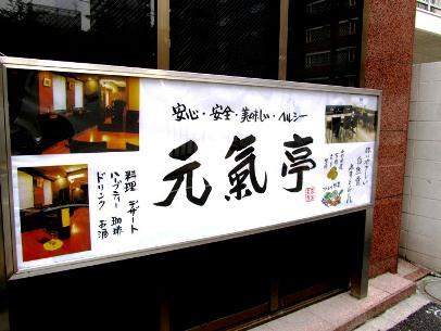 20110820元氣亭 (1)