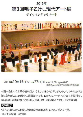 h25-9-11-kokeshi1.jpg