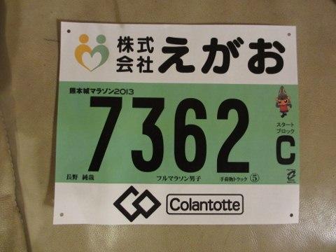 2013_2_16マラソン受付2