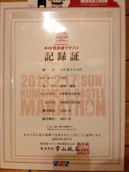 2013_2_17熊本城マラソン1