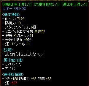 運健腰1106-2