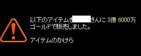 不滅③売1106