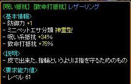 呪致1106