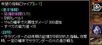 ファイア1106