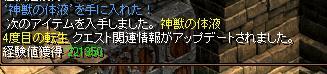 tesu1107転生48
