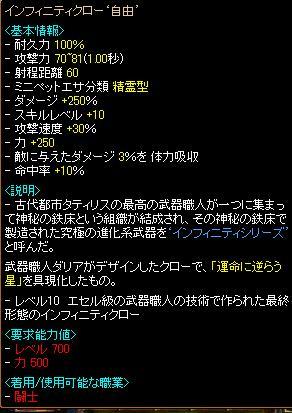 1107テスト鯖5