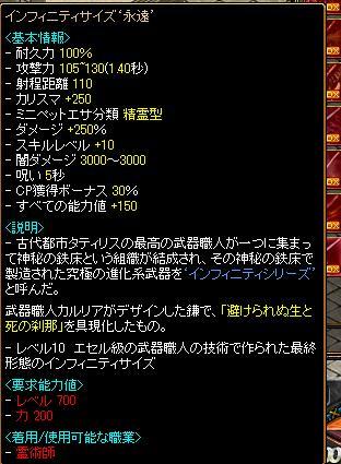 1107テスト鯖7