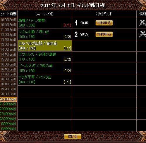 1107テスト鯖1-1