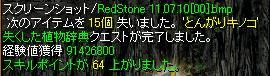 神秘2-1107