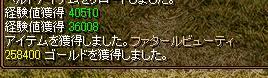 ファタル1108