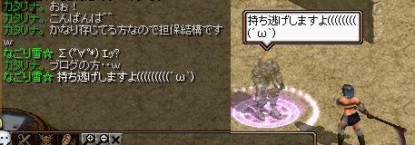 鏡1109-2