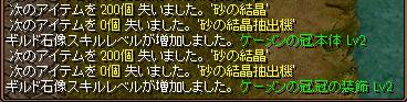 石作1109-2