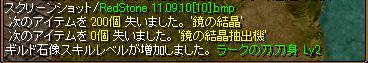 石作1109-3