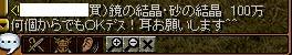 叫び1108