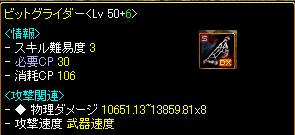だめ∞7弓1102