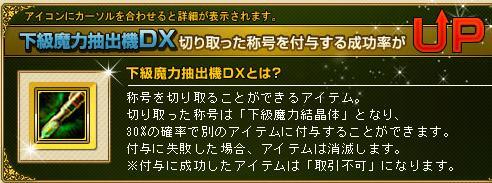 抽出dx1110