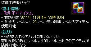 20ばっち1110