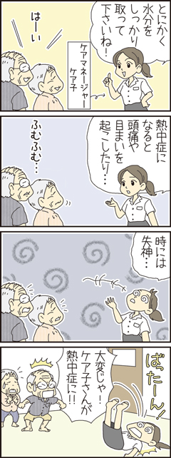新吉じいちゃん19