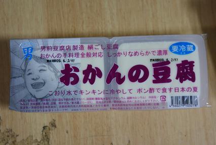 おかんの豆腐