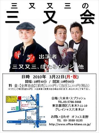 mimata-kai100322.jpg