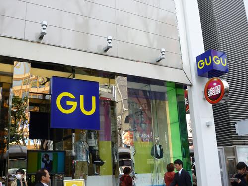 gu-01_20130320171241.jpg