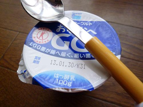 yoguruto-04days.jpg