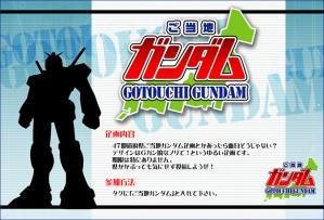 gotouchigundam_kiksku.jpg