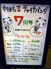 熊本市北部のChina Panda(チャイナパンダ)の豪華7周年記念コース!