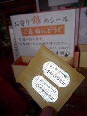 南阿蘇村の宝来宝来神社(ホギホギ)で宝くじ祈願!