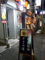 下通りの坦々麺・拉麺 ささのはで深夜の坦々麺♪