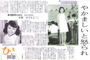 小林幸子4