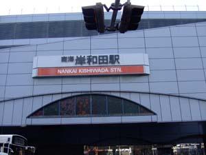 岸和田へ3