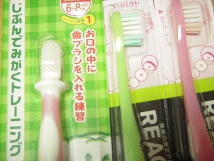 子供用のきみどり色の歯ブラシ探してます