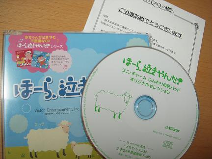 ほーら、泣きやんだ!CD