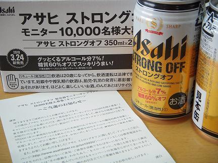 発売前なので見本缶になっています