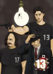 13 il
