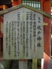 祓戸神社(春日)08