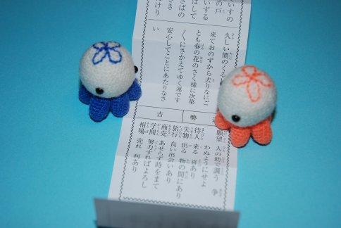 kuji11-1.jpg