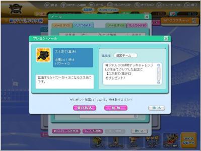 20120104俺ジナルレベル2クリア