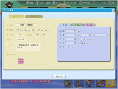 20120308現在俺COM1