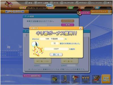 20120308現在俺COM2