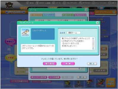 20120308現在俺COM3