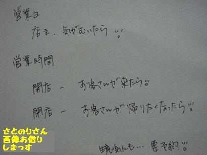 DSC07587_convert_20110123133856.jpg