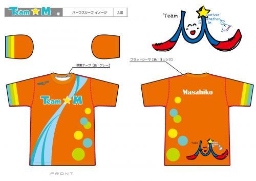 Team☆M Tシャツプロの技!