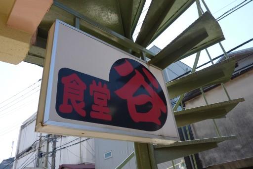 小田原 漁港 谷食堂