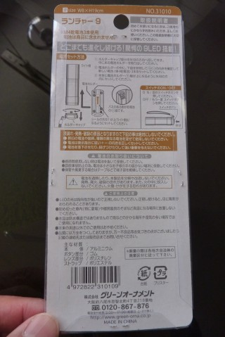 100円 懐中電灯