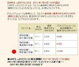 2011y01m28d_224015218_convert_20110128224132.jpg