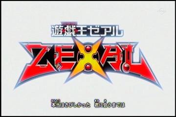 遊戯王ZEXAL タイトルロゴ